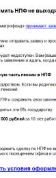 Продающая рассылка. ЦА — менеджеры по продажам услуги «перевод в НПФ».