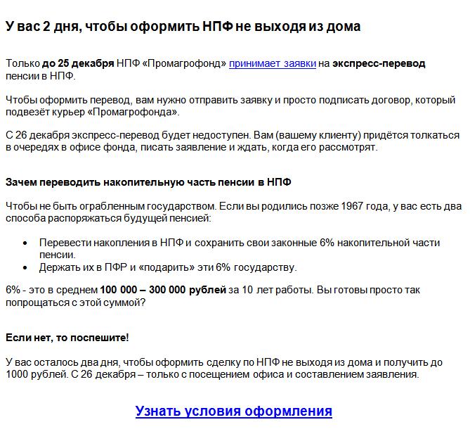 """Продающая рассылка. ЦА - менеджеры по продажам услуги """"перевод в НПФ""""."""