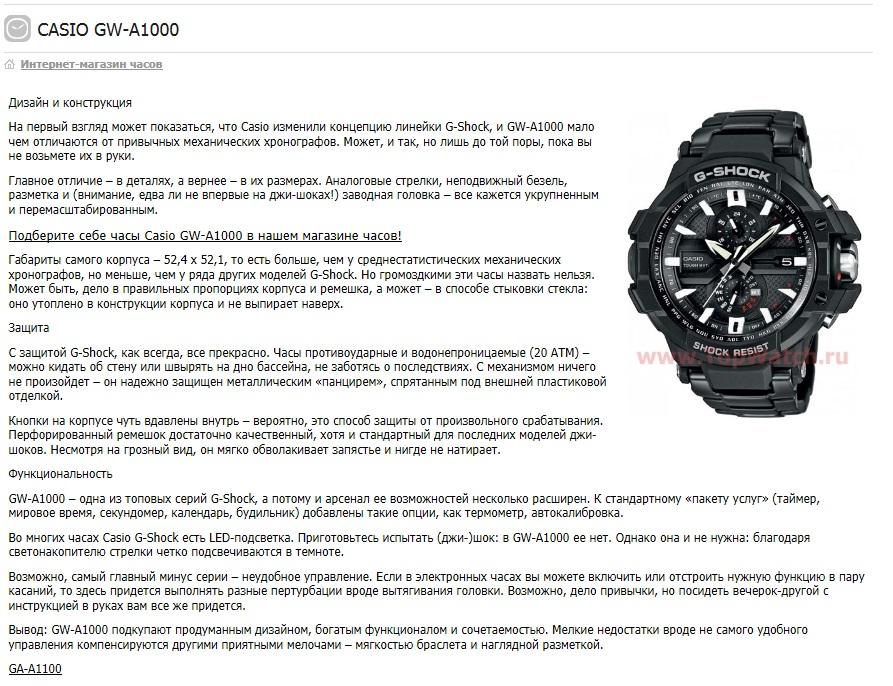 Обзор модели Casio G-Shock для часового салона