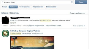 """Прямо сейчас"" вконтакте"
