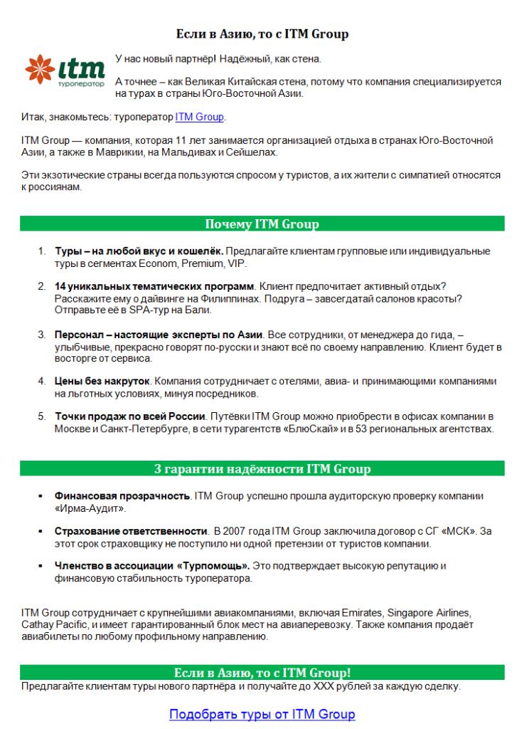 Продающий текст для турагентства о подключении нового партнера-туроператора. ЦА - турагенты