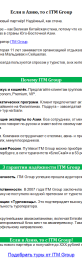 Продающий текст для турагентства о подключении нового партнера-туроператора. ЦА — турагенты