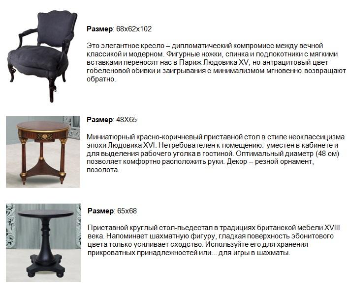 Серия коротких описаний элитной мебели
