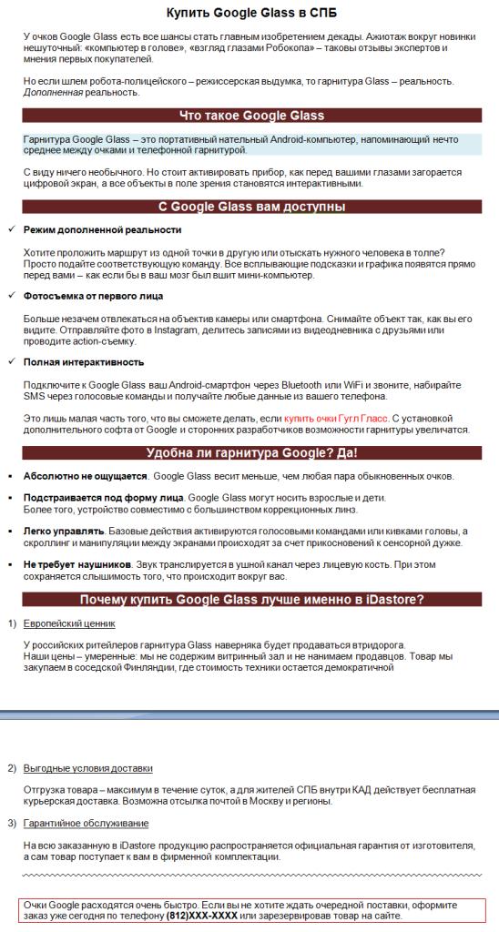 Продающий текст для Google Glass (+SEO-ключи)