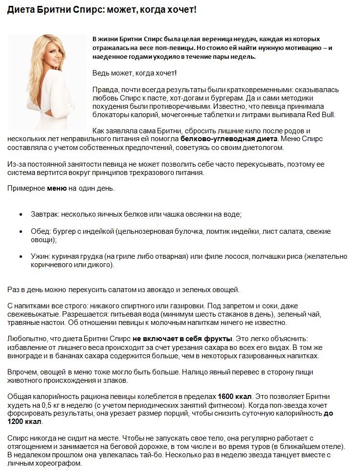 Статья о диете Бритни Спирс для женского сайта