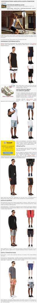 Статья о самых модных шортах для мужского блога