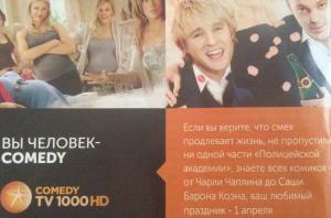 Поп-культура в копирайтинге - канал Viasat