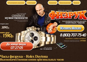 Поп-культура в копирайтинге - часы Физрука