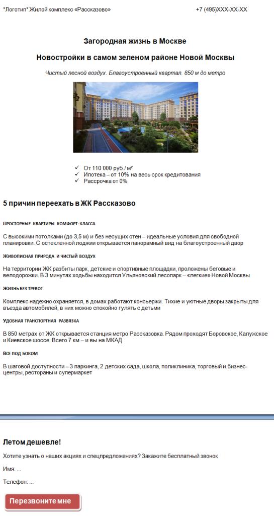 Продающий текст для landing page (мобильная версия) о квартирах-новостройках