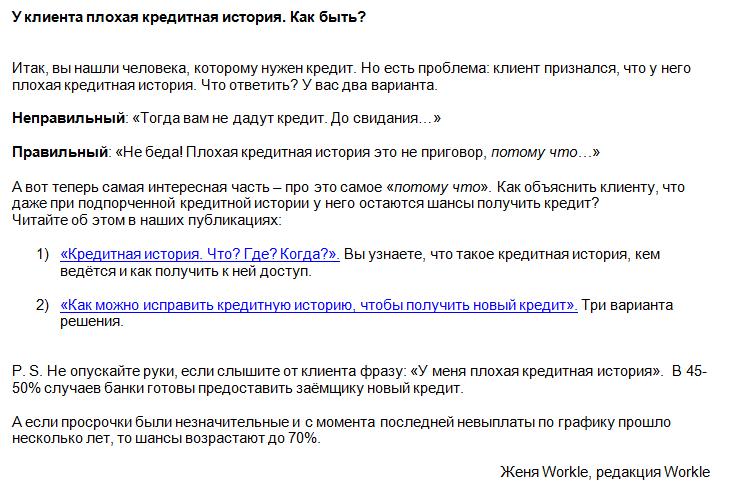 Письмо с анонсом статьи о кредитах