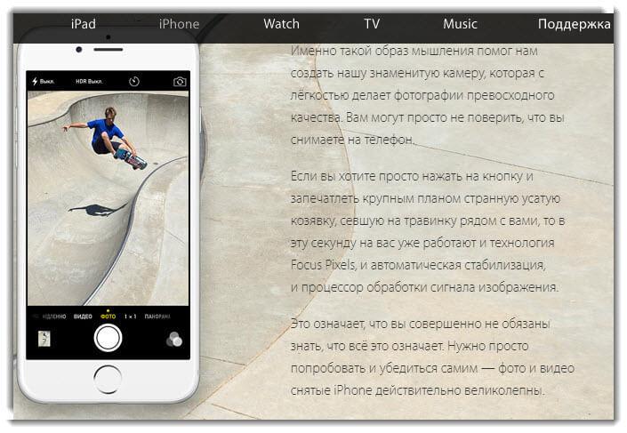 Текст на сайте Apple