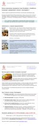Коммерческое предложение: корпоративное питание