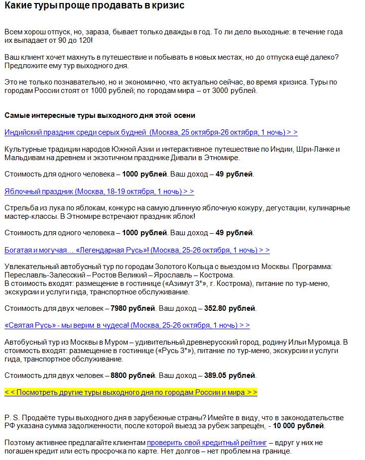 Промо-рассылка с подборкой туров по городам России