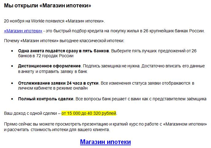 Письмо с анонсом нового продукта (магазин ипотеки)