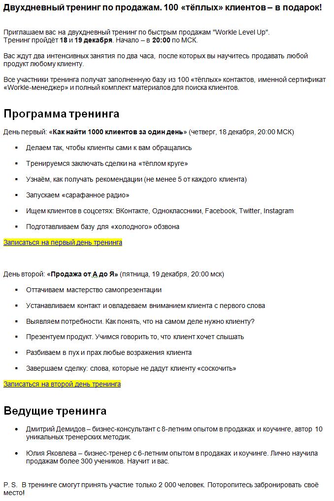 Письмо для рассылки с приглашением на тренинг по продажам