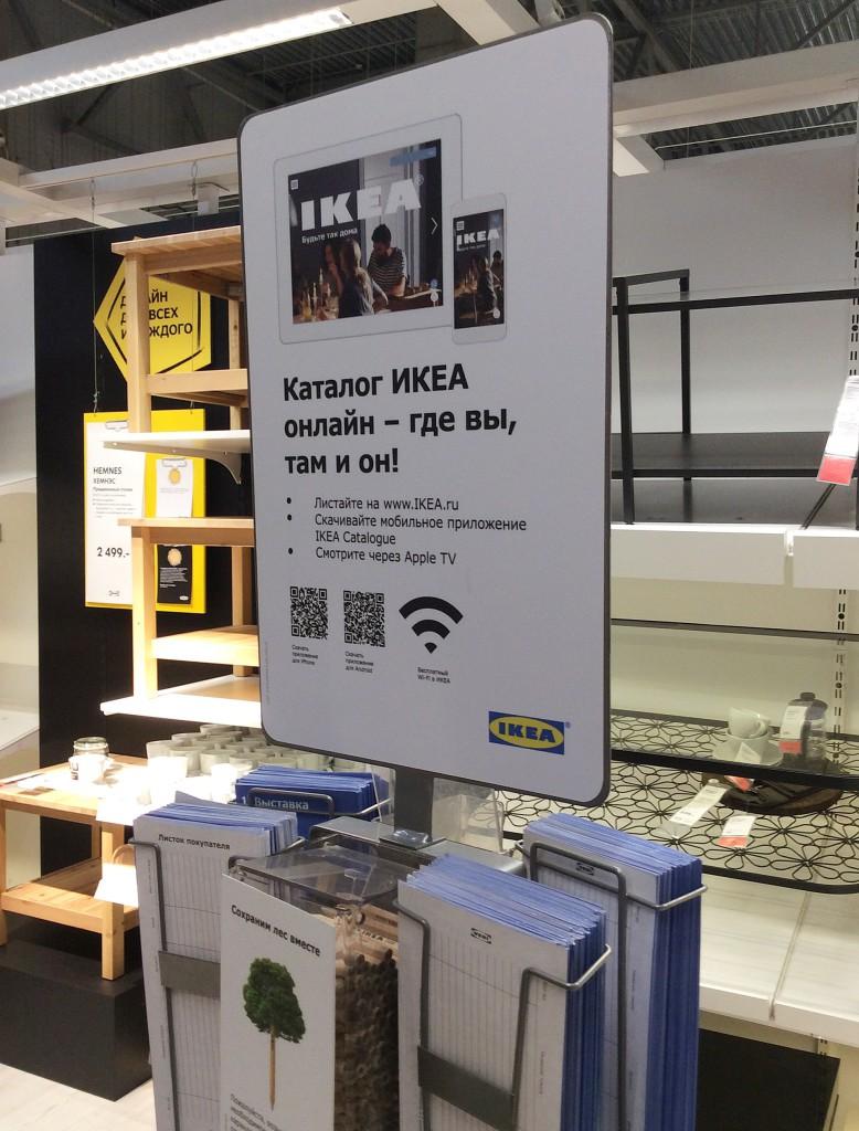 IKEA приказывает и повелевает