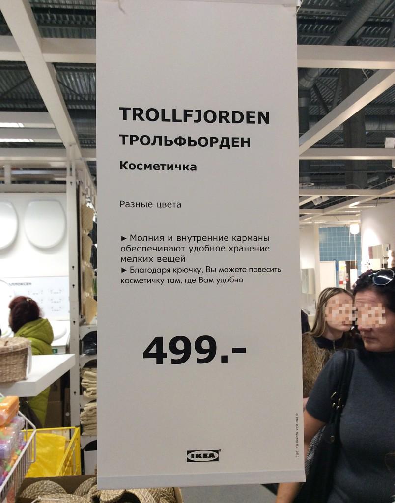 IKEA может позволить себе лишнюю запятую