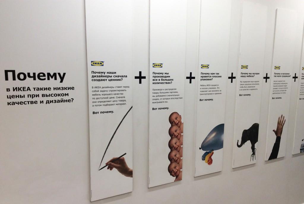 Аргументация низких цен IKEA