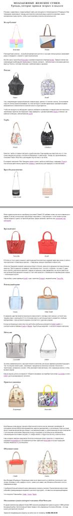 SEO/LSI статья для интернет-магазина сумок и багажа о модных трендах