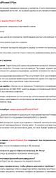 SEO-текст о ремонте айфона