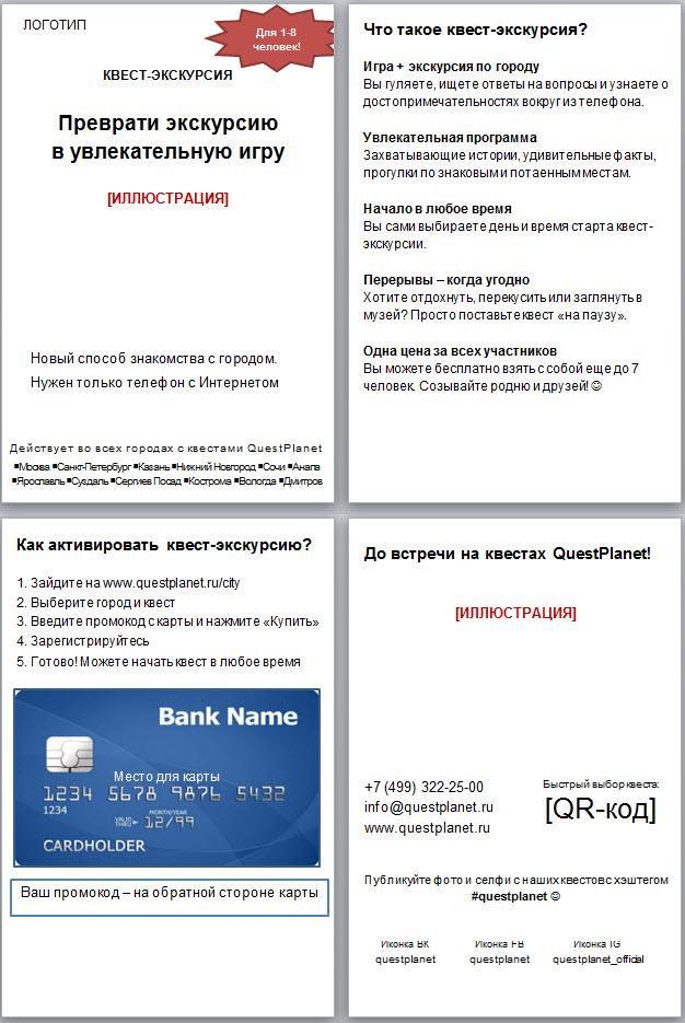Продающий текст для кард-пака с картой активации (4 страницы)