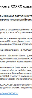 Пресс-релиз (новость) с анонсом нового сервиса