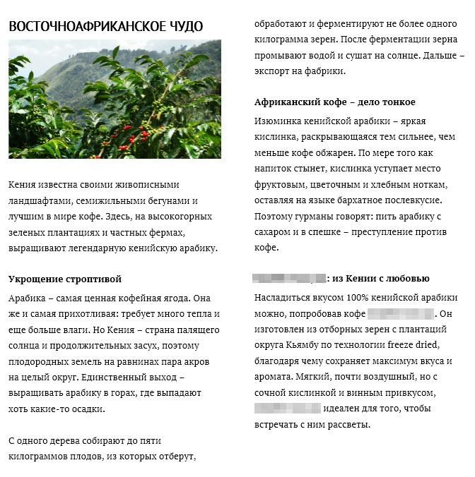 Рекламная статья для журнала (кофе)