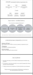 Текст и макет презентации о сотрудничестве (ЦА — службы доставки)