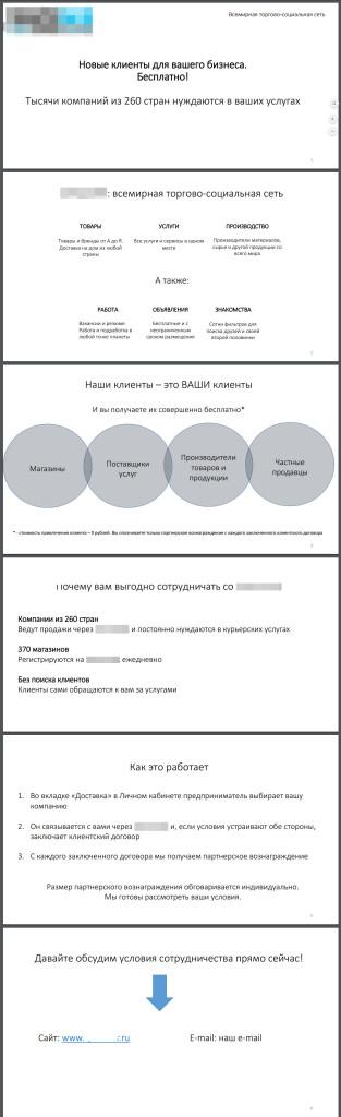 Коммерческое предложение о сотрудничестве (IT-сервис)