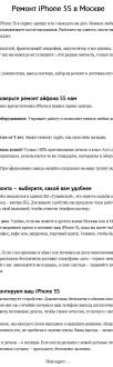 Текст для сервис-центра (ремонт смартфонов)