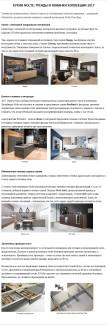 Статья для мебельного салона