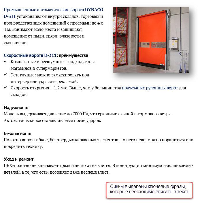 Продающее SEO-описание товара (промышленные ворота)