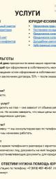 Текст на страницу Услуги (сайт юриста)
