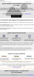 Текст для главной в стиле Landing Page (оценка рисков в бизнесе)