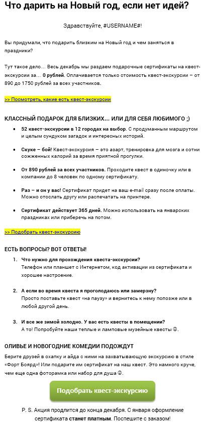 Новогоднее письмо об акции (подарочный сертификат)