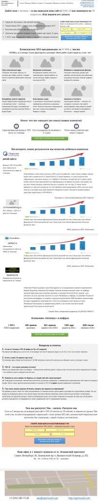 Текст и прототип landing page для маркетингового агентства