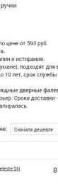 SEO-текст в раздел каталога интернет-магазина (фурнитура)