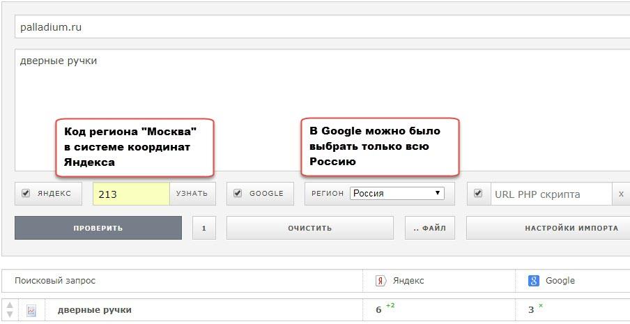 страница в топе яндекс и google