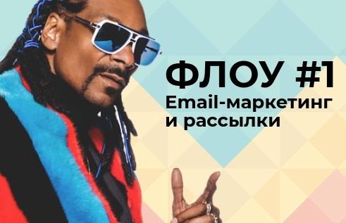 Флоу о email-маркетинге и рассылках