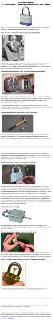 Развлекательный SEO-текст о замках
