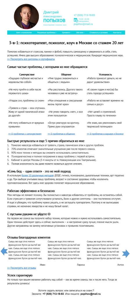 "Текст ""Обо мне"" (психолог, психотерапевт, коуч)"