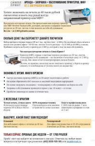 Коммерческое предложение по аренде техники и аутсорсингу печати
