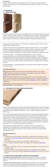 Обзорная статья о межкомнатных дверях