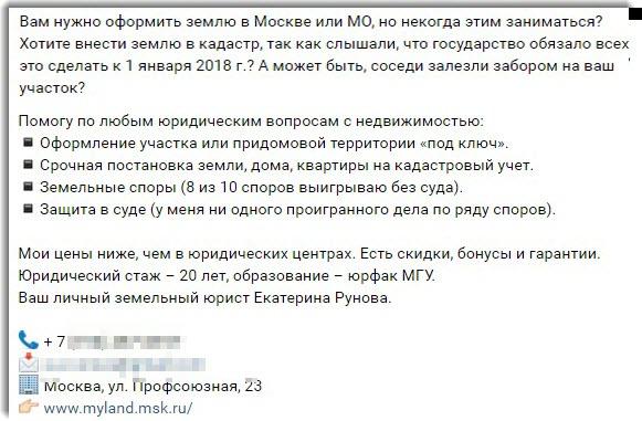 Рекламный пост Вконтакте (частный юрист)