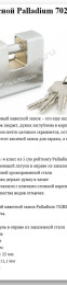 Описание и характеристики навесного замка для интернет-магазина