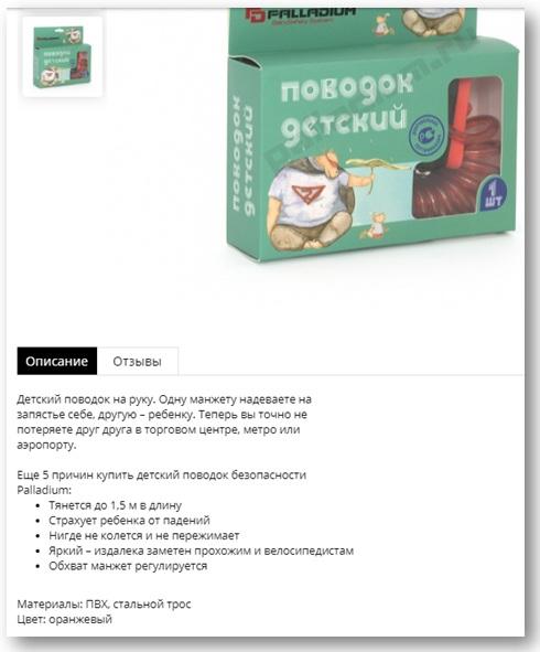 Описание детского товара интернет-магазина (поводок безопасности)