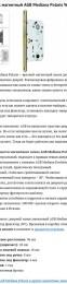 Описание и характеристики замка AGB Mediana Polaris