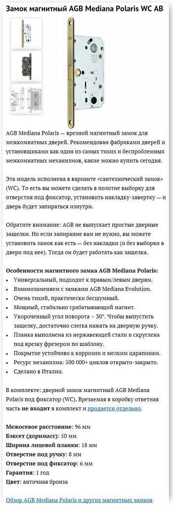 Описание и характеристики замка AGM Mediana Polaris